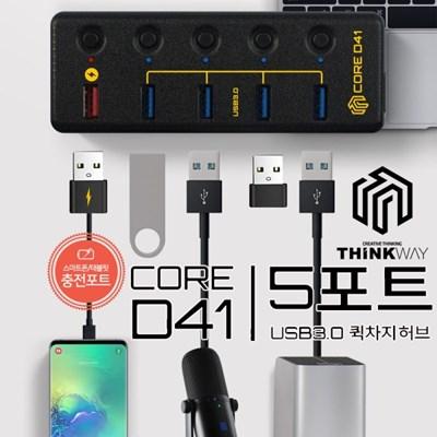 웨이코스 씽크웨이 CORE D41 USB3.0 5포트 퀵차지 허브