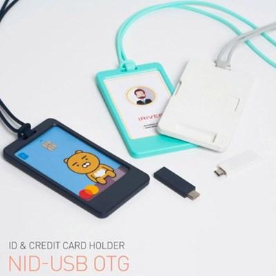아이리버 ID & CREDIT 카드홀더+OTG USB 메모리 8GB/16G_(1061094)