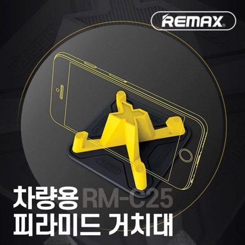 리맥스 휴대폰 거치대 RM-C25 스마트폰 차량용