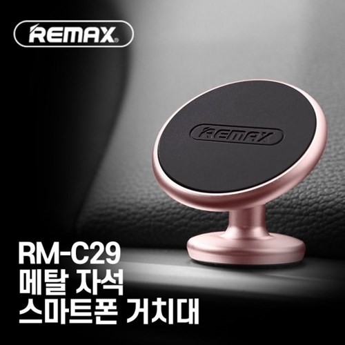 리맥스 휴대폰 거치대 RM-C29 메탈 자석 차량용 블랙