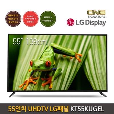 [원시그니처] 55인치 UHD TV LG패널 KT55KUGEL 당일출고 무료배송