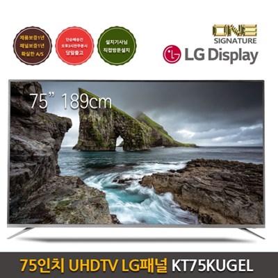 [원시그니처] 75형 UHD LEDTV LG IPS패널 KT75KUGEL