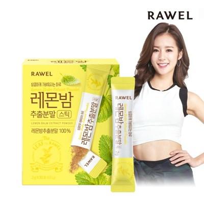 [로엘] 레몬밤 추출 분말 스틱 (2g x 30포) 1박스