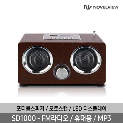 노벨뷰 SD1000 휴대용스피커 MP3 FM 라디오 오디오