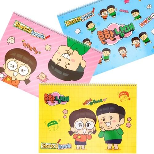 흔한남매 스케치북 24매-7권(두꺼운스케치북)