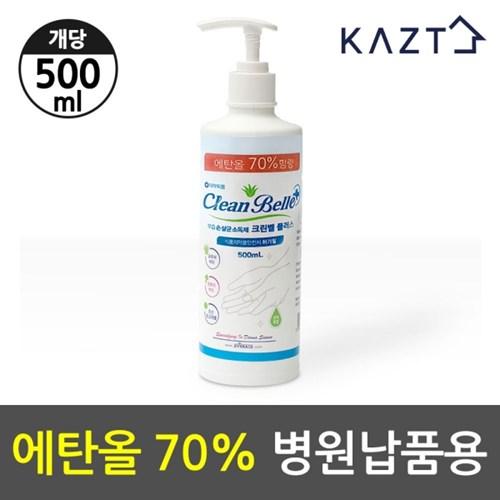 보습 손소독제 크린벨플러스 에탄올 70% 500ml 1개
