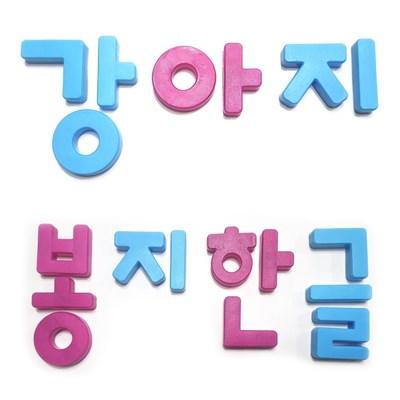 봉지한글 자석_2칼라