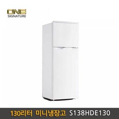 원시그니처 냉장고 130리터 S138HDE130 무료배송 빠른배송