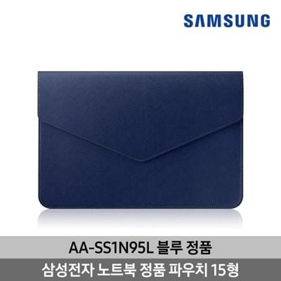 AA-SS1N95L 삼성파우치, 삼성정품파우치, 노트북파우치 15inch