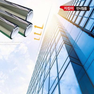 지킴이 반사필름 1M 사생활보호 햇빛 열차단 단열효과 거울필름