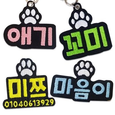 강아지 고양이 자수 인식표 이름표