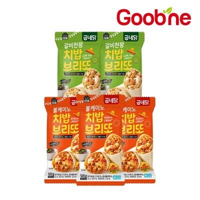 [굽네]★치밥맛 그대로★치밥브리또 2종 5팩 골라담기