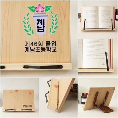 주문제작 졸업 입학 기념 선물 우드 메시지독서대