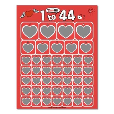 커플게임 1to44 숫자만큼해줘 커플 뽑기판 쿠폰 복권