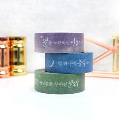 시로 쓴 편지 윤동주 레이어드 마스킹 테이프 3종 세트