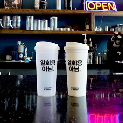 [캣츠굿즈] 리유저블 컵 텀블러