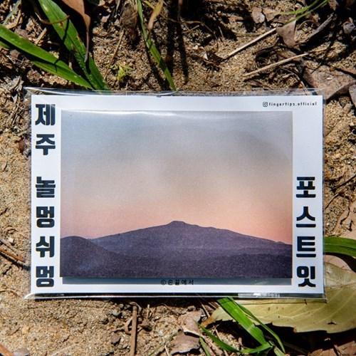 [손끝에서] 제주 놀멍쉬멍 포스트잇_한라산