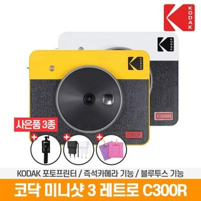 코닥 휴대용 포토프린터 미니샷 3 레트로 C300R