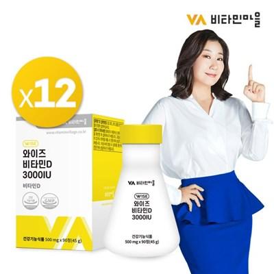 [비타민마을]와이즈 비타민D 3000IU 12박스 1080정(총36개월분)