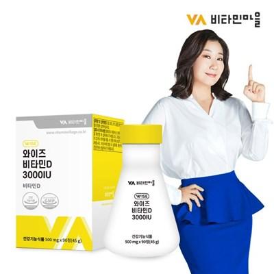 [비타민마을]와이즈 비타민D 3000IU 1박스 90정(총3개월분)