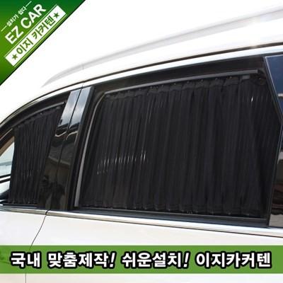 코란도스포츠 맞춤형 이지 카커텐 일반형 차량용 햇빛가리개 카커튼