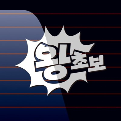 캐찹 자동차스티커 액션만화 왕초보_16