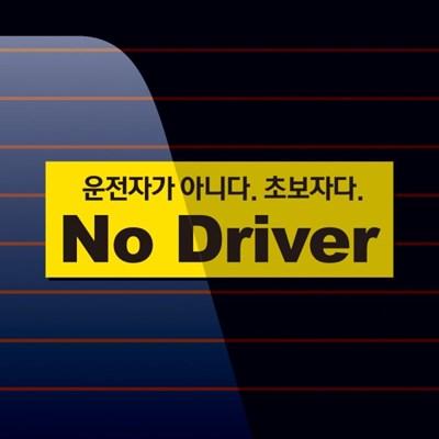 캐찹 자동차스티커 패러디 노드라이버_18