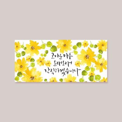 캘리엠 고마운마음 오래오래 돈봉투 캘리그라피 카드