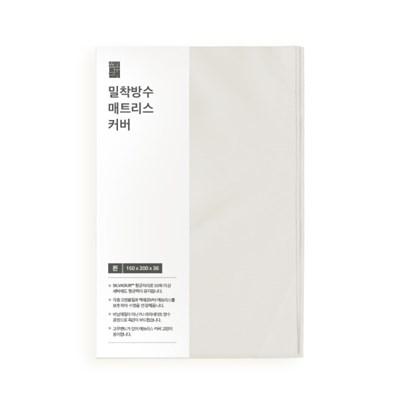 밀착 방수 매트리스커버 K, 항균/진드기차단 침대 홑겹_(1412731)