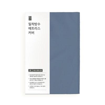 밀착 방수 매트리스커버 SK, 항균/진드기차단 침대 홑겹_(1412730)