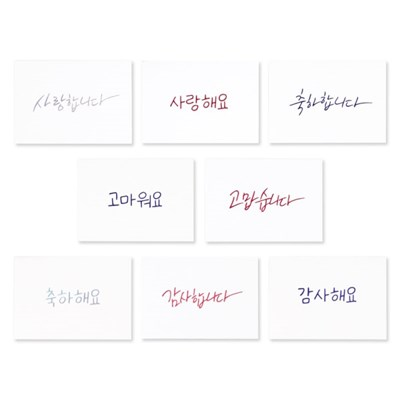 500 감성문구 축하카드2(세트/8개)_(2876156)