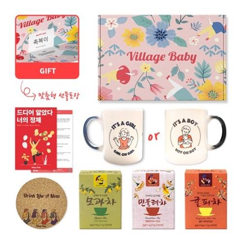[임신선물]아기성별을 알게된 기념 건강차 3종과 빈티지 성별컵세트