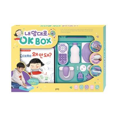 내 맘대로 OK BOX