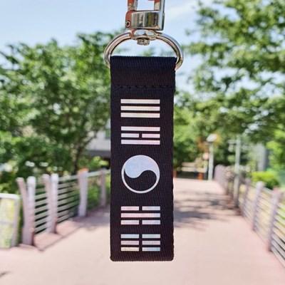 대한민국 건곤감리 태극무늬 스트랩 키링 블랙홀로그램