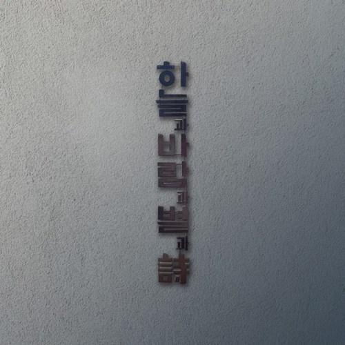 윤동주 하늘과바람과별과시 메탈 스티커