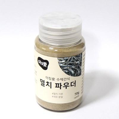 멸치 수제파우더 70g