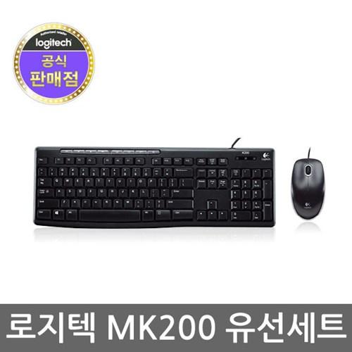 로지텍 MK200 유선 키보드 마우스 set