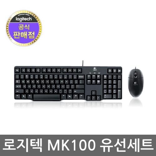 로지텍 코리아 MK100 유선 키보드 마우스 set PS/2