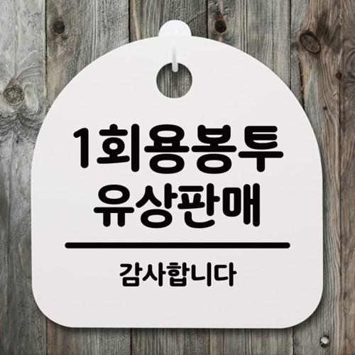 안내판 표지판(S4)_187_1회용 봉투 유상판매_(1187911)