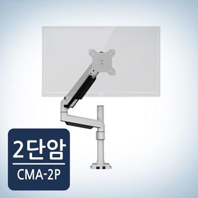 [카멜마운트] 프리미엄 모니터 거치대 CMA2P