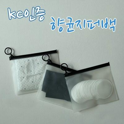 고) kc인증 향균 지퍼백- 마스크보관