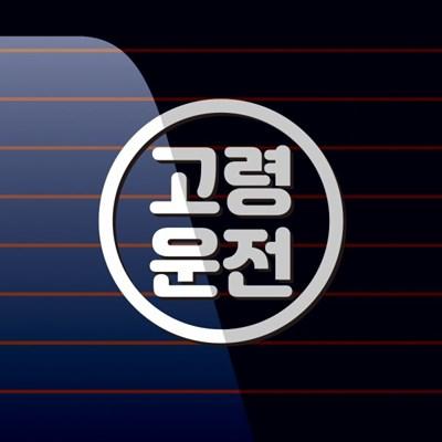 캐찹 자동차스티커 원형라인 고령운전_09