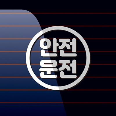 캐찹 자동차스티커 원형라인 안전운전_26