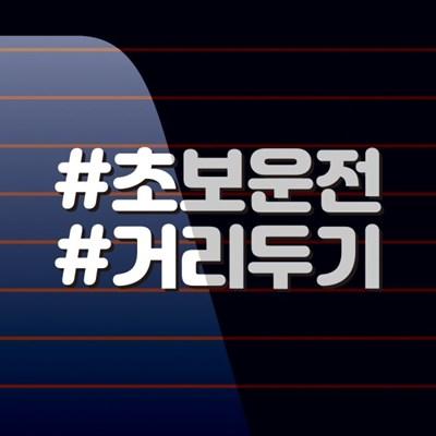 캐찹 자동차스티커 해시태그 초보운전거리두기_19