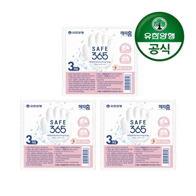 [유한양행]해피홈 SAFE365 비누 핑크포레향 (85g 3입) 3개(총9입)