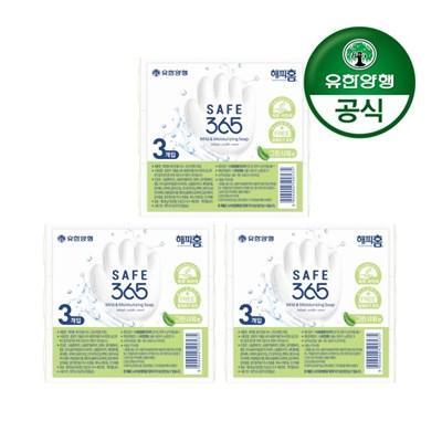 [유한양행]해피홈 SAFE365 비누 그린샤워향 (85g 3입) 3개(총9입)