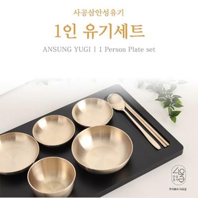 안성 1인 유기 그릇 반상기 놋그릇 세트 예물 예단_(862502)