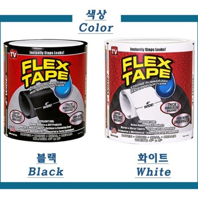 FLEX TAPE 매직 방수 테이프 초강력 멀티테이프