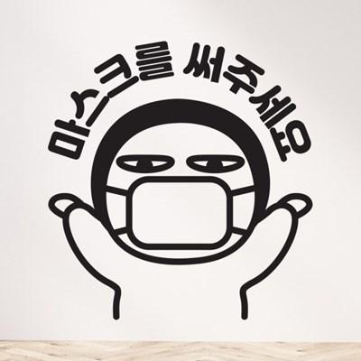 매장 카페 공공기관 마스크를 써주세영 안내스티커