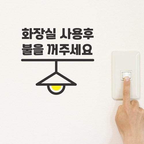 화장실 사용후 불을 꺼주세요 가게 사무실 음식점 화장실 스티커